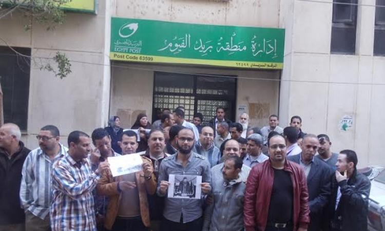 تظاهرة لموظفى مكاتب بريد الفيوم