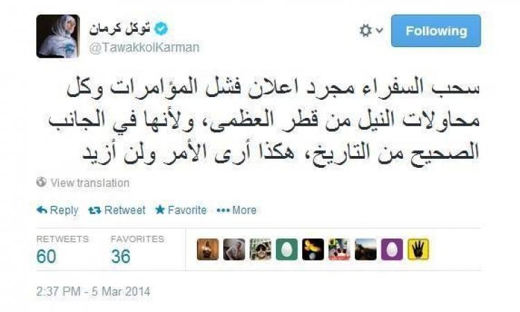 """توكل كرمان : سحب السفراء محاولة للنيل من قطر """"العظمى""""!"""