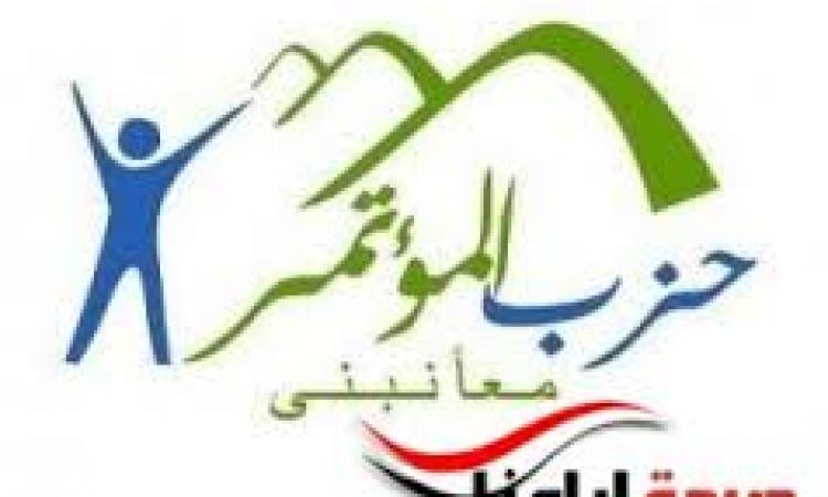 المؤتمر : يرحب بدعوة الرئاسة لحوار مجتمعى حول قانون الإنتخابات