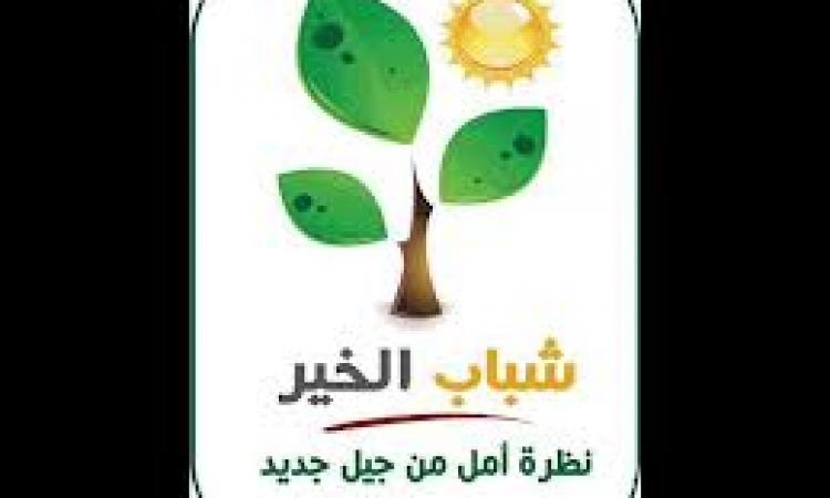 بالصور شباب الخير تشارك فى حمله لجعل مصر خالية ن فيرس سي بالفيوم