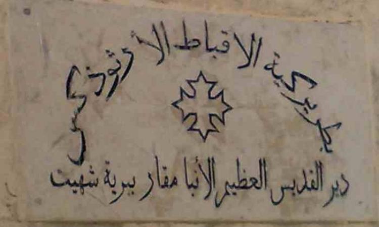 للمرة الأولي .. البابا تواضروس يزور دير أبو مقار
