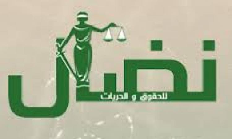 """""""نضال للحقوق والحريات"""" يحمل الداخلية مسؤولية تدهور """"حقوق الإنسان"""""""