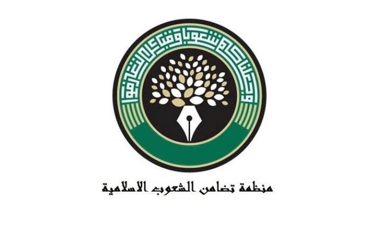 منظمة تضامن الشعوب الإسلامية تدين اقتحام المسجد الأقصى