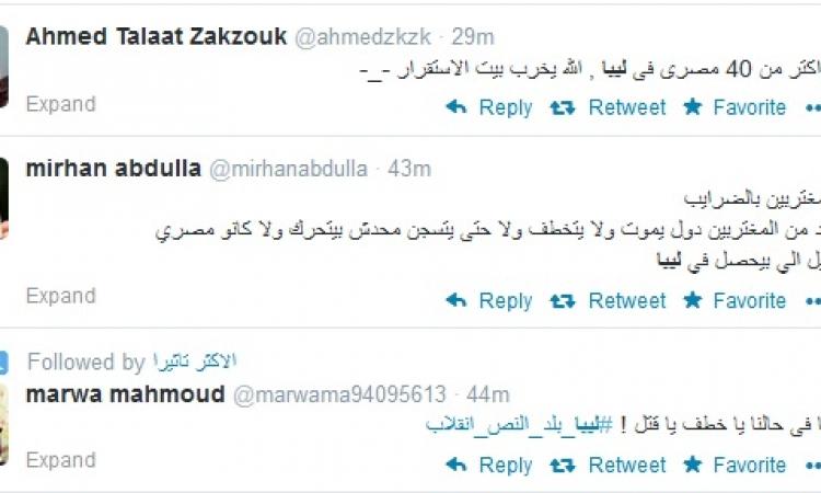 """نشطاء تويتر بعد حادث اختطاف المصريين بليبيا … """"هنفضل لإمتى ملناش قيمة"""""""