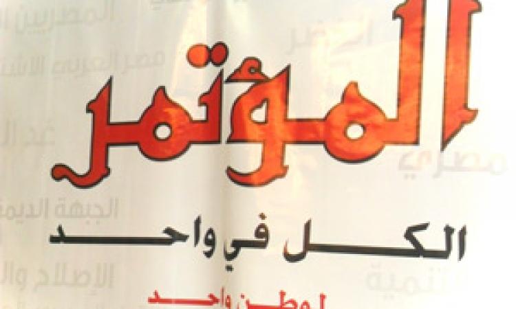 """حزب المؤتمر  يطالب بسرعة القبض على مرتكبى حادث""""مسطرد"""""""