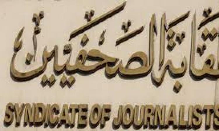 تأجيل انعقاد الجمعية العمومية لنقابة الصحفيين لـ21 مارس