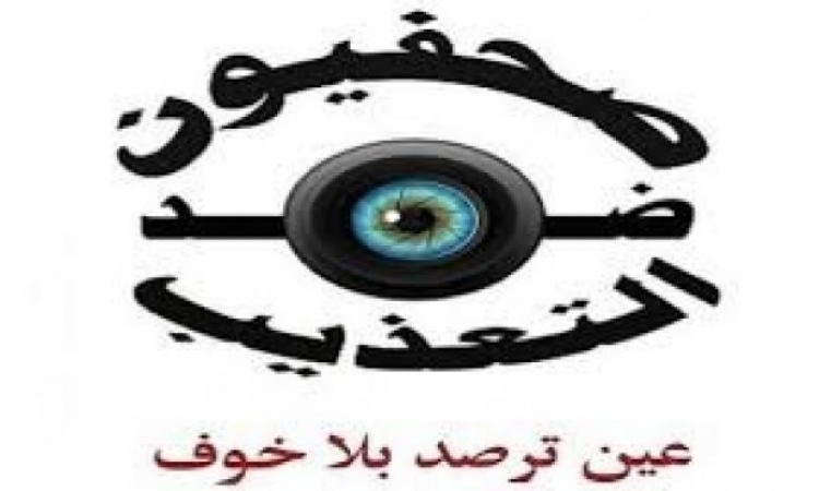 صحفيون ضد التعذيب تدين احتجازمراسلة في تغطيتها مظاهرات الاكاديمية البحرية