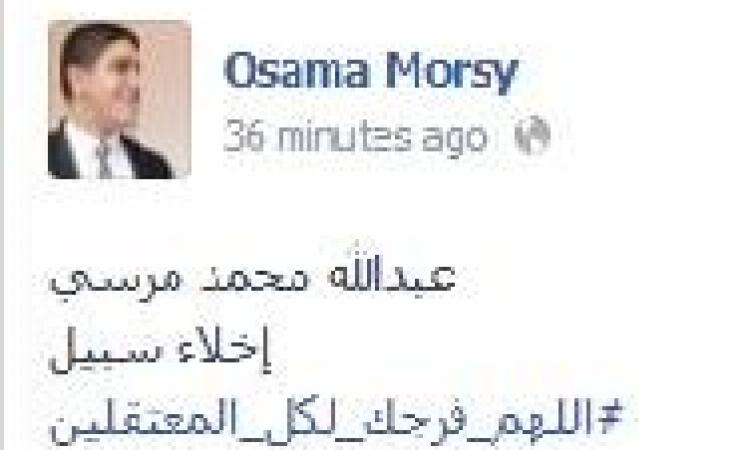 """إخلاء سبيل""""عبد الله"""" نجل المعزول مرسي"""