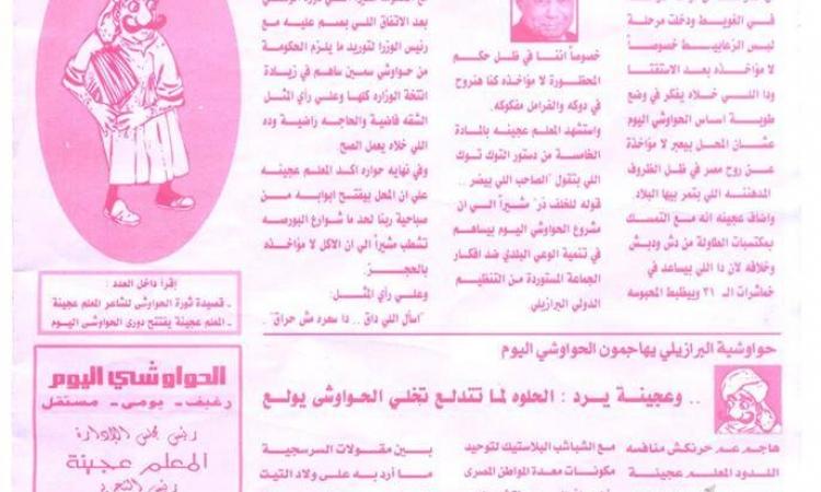 بالصور.. الحواوشي اليوم علي طريقة المصري اليوم