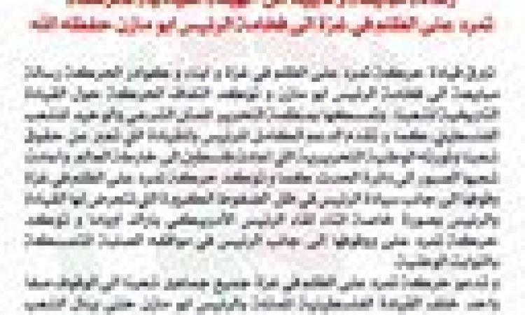 تمرد غزة تبايع الرئيس أبو مازن وتدعو الشعب الفلسطيني  لمساندته