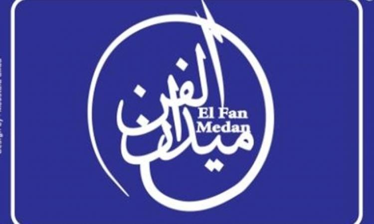 """""""الفن ميدان"""" يدين الاعتداء على مهرجان الأسكندرية واعتقال منظميه"""