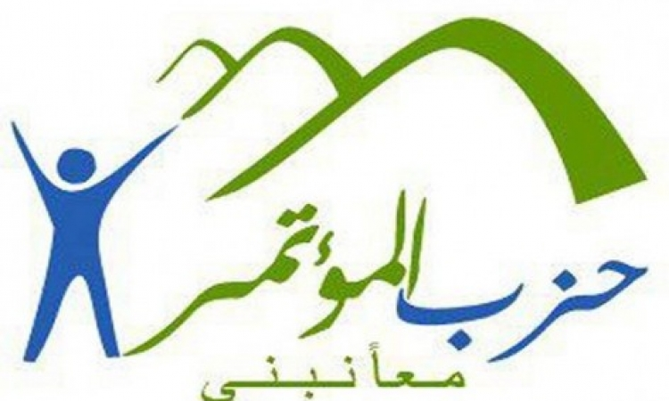حزب المؤتمر يفتح  مقراته لاستقبال توكيلات ترشح السيسي