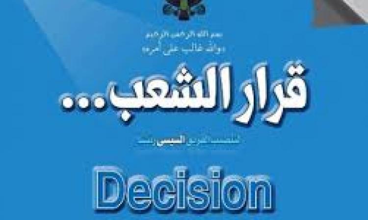 """""""قرار الشعب"""" ترحب بقرار البرلمان الكندي إدراج """"الإخوان"""" جماعة إرهابية"""