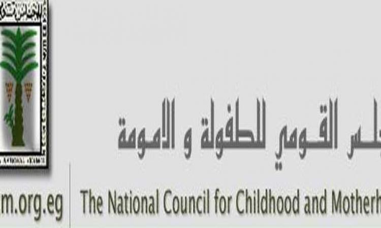 بعد اعتداء والدها عليها «جنسيا».. «القومي للطفولة» يطالب النائب العام بإحالة طفلة الشرقية إلى مأوى المجلس