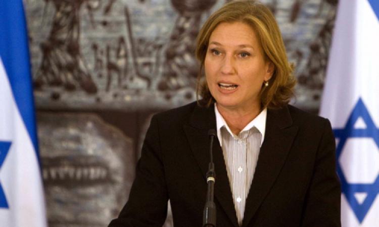 «ليفني» تدعو لاستئناف مفاوضات السلام المباشرة مع الفلسطينيين