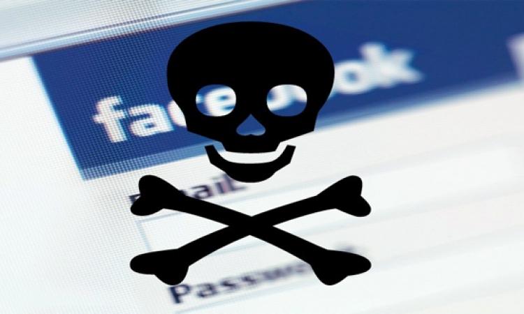احذر.. خدعة ماكرة لاختراق حسابك على «فيس بوك»!