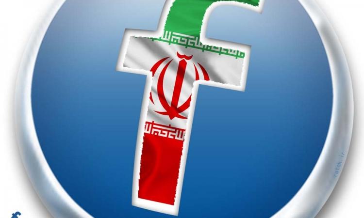 إيران تستخدم حسابات فيسبوك وهمية للتجسس على أمريكا وبريطانيا