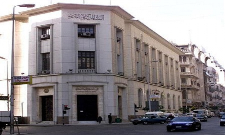 مباحثات بين البنك المركزي وصندوق النقد حول برنامج الإصلاح الاقتصادي لمصر