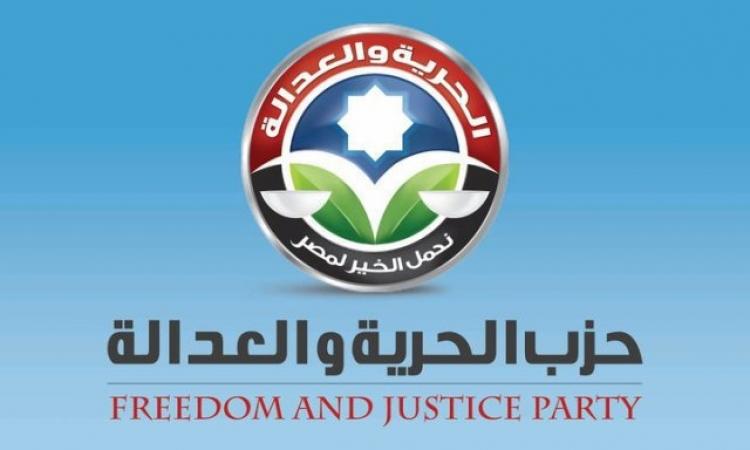 الإدارية العليا تنظر حل حزب الحرية والعدالة وتصفية ممتلكاته