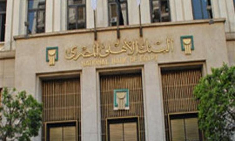 بنكا الأهلى ومصر يتعاونان مع المحكمة الاقتصادية لإعادة هيكلة الشركات التابعة
