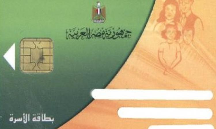 الموقع نيوز ينشر شروط استخراج بطاقة التموين للحصول على السلع بالأسعار المخفضة