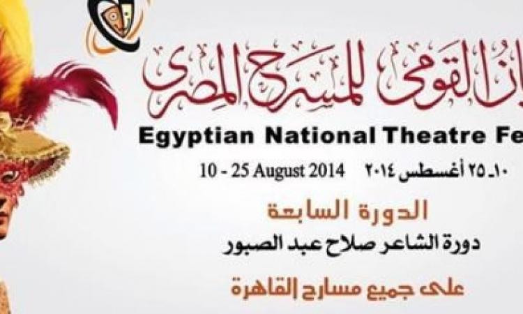 مؤتمر صحفي غدا لإعلان تفاصيل المهرجان القومي للمسرح