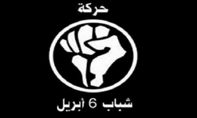 حركة 6 أبريل تنظم مظاهرة بميدان عبد المنعم رياض