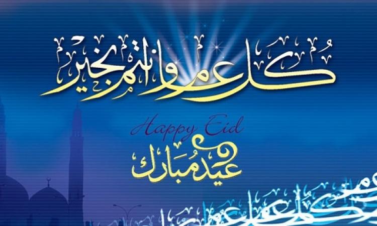 اجازة عيد الأضحى : 5 أيام للحكومة .. و4 للقطاعين العام والخاص