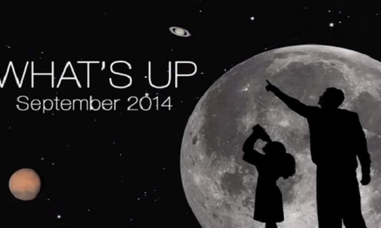 ناسا تنشر فيديو عن الظواهر الفلكية التي ستحدث خلال شهر سبتمبر