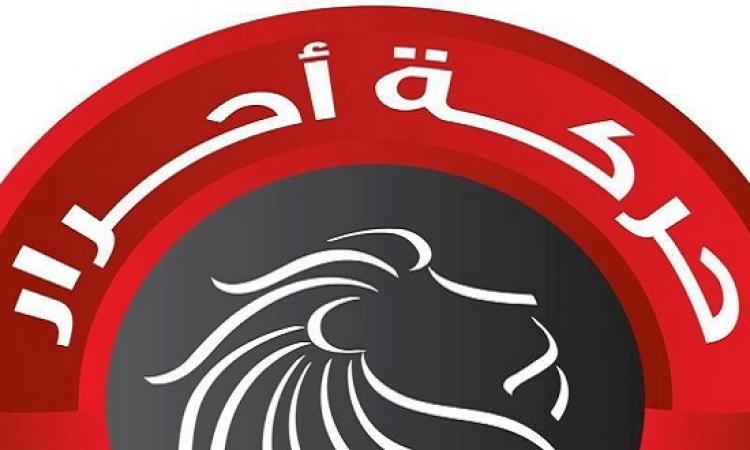 """إنذار لـ""""جريدة الوطن"""" لفبركة موضوع لأعضاء حركة أحرار"""