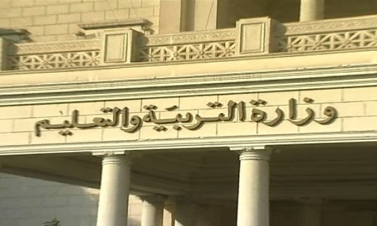 وزارة التعليم تحذر المدارس الخاصة والدولية من زيادة المصروفات عن النسبة المقررة