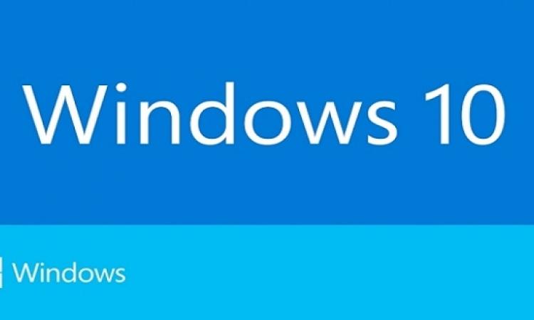 تعرف على  windows 10 الجديد لعام 2015