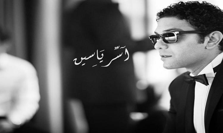 آسر ياسين فى أحدث جلسة تصوير له ..ينافس توم كروز