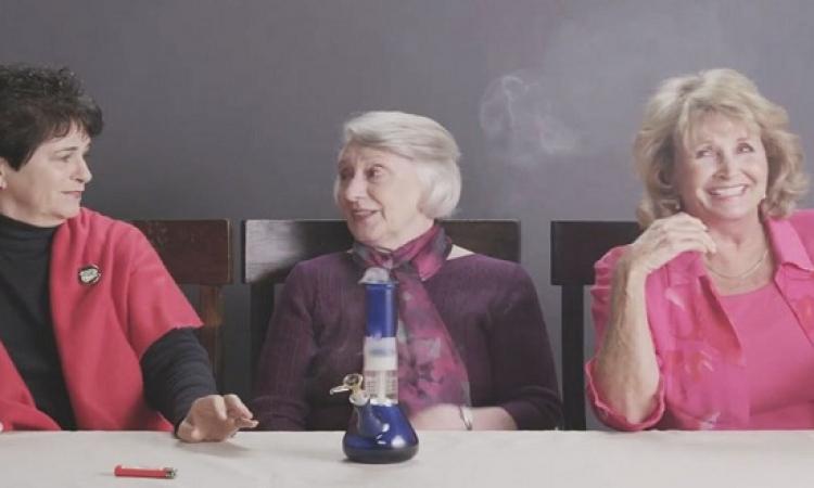 بالفيديو .. ثلاث جدات يدخنّ الماريجوانا .. يضحكن 10 ملايين مشاهد خلال يومين