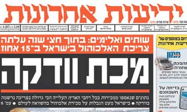 تصريحات السيسي عن تعهد مصر بحماية الدولة الفلسطينية المرتقبة تقلق إسرائيل