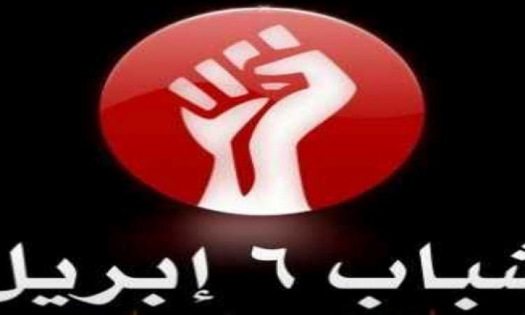 """بدعوى أنها """" طائفية """" .. 6 أبريل تعلن عدم مشاركتها فى تظاهرات الجمعة .. حلوة !!"""