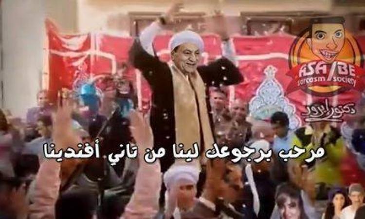 شاهد .. أطرف التعليقات والكوميكس بعد براءة مبارك
