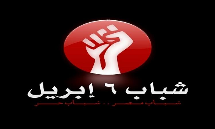 6 أبريل ترفض مظاهرات الثورة الإسلامية