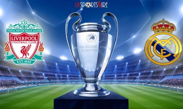 الليلة .. ريال مدريد يواجه ليفربول في دوري أبطال أوروبا