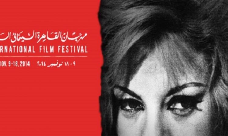 بالصور .. الفنانون يتألقون فى إطلالاتهم فى افتتاح مهرجان القاهرة السينمائي الدولى