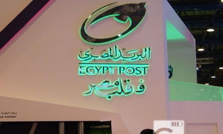 هيئة البريد : بدء صرف عائد شهادات استثمار قناة السويس 16 ديسمبر