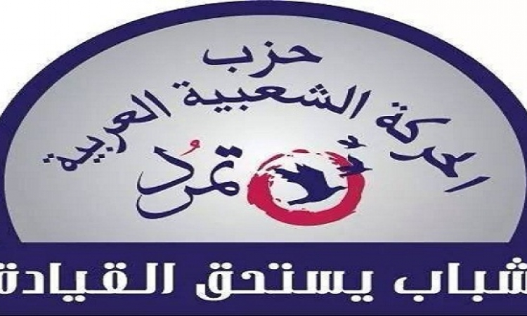 """""""تمرد"""" ستخوض الانتخابات البرلمانية ضمن قائمة الجنزور بـ50 مرشح على المقاعد الفردية"""