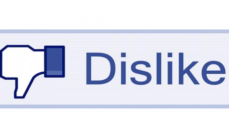 """فيس بوك يفكر في إضافة زر """"عدم الإعجاب dislike"""""""