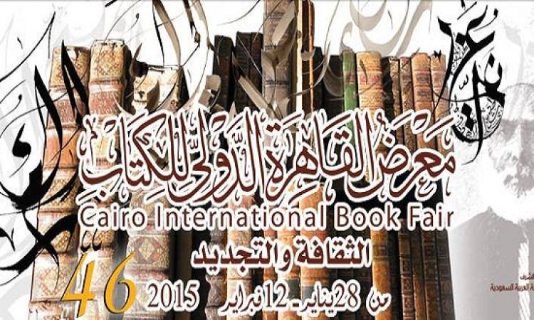 لعشاق القراءة .. معرض القاهرة الدولى للكتاب فى الفترة من 28 يناير لـ 12 فبراير المقبل