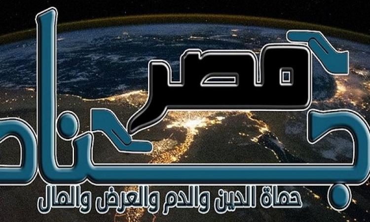 """""""أجناد مصر"""" تتبنى تفجير جسر السويس"""