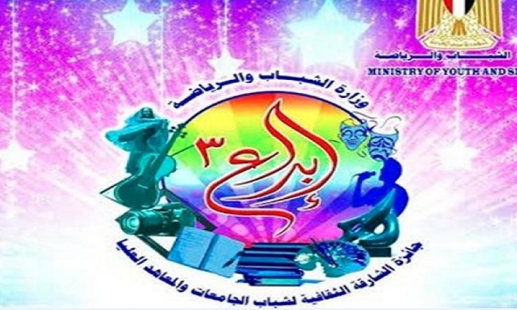 انتهاء فعاليات مهرجان الأفلام القصيرة لطلبة الجامعات المصرية «إبداع 3»