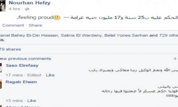نورهان حفظى تفتخر بزوجها على صفحات الفيس بوك