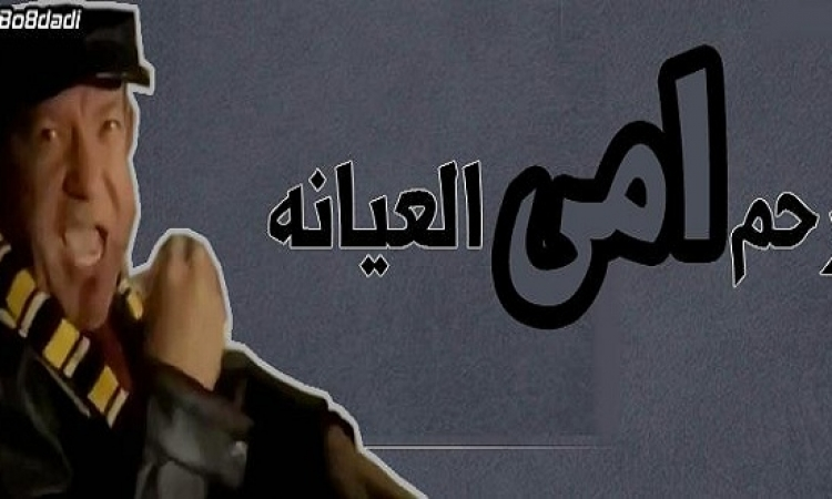الحفلة المرة دى على أحمد عز .. زغرطى ياعايدة عشان مفيش فايدة !!