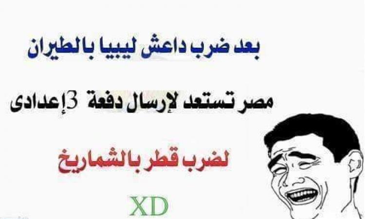 إلحق يا جدع ميفوتاكش .. الجزء الثانى من الحفلة على قطر .. مبدعين يا ولاد والله!!