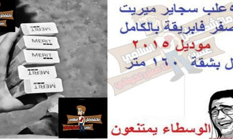 مواقع التواصل الاجتماعى رداً على رفع أسعار السجائر : هنشرب حشيش أرخص !!